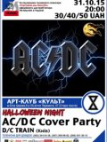 31.10 | AC/DC Cover Party - D/C Train (Київ)