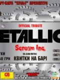 "Official Tribute Metallica Арт-клуб ""Культ"""