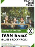 IVAN БлюZ (Blues & Rock'n'Roll Band)