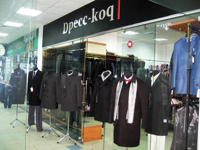 Дресс Код Магазин Женской Одежды Официальный Сайт