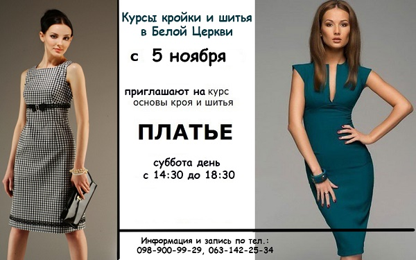 Платье кройки и шитья