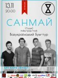 13.11 | САНМАЙ (indie/pop/rock) - Бум-тур 2016 - в арт-клубе Культ!