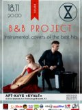 18.11 | B&B Project (covers of the best hits) в арт-клубе Культ!
