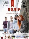 05.11 | Колір (indie/folk/piano-rock) в арт-клубе Культ!