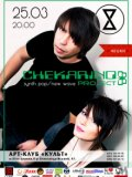 25.03 | Chekarino Project (synth-pop/cold-wave) в арт-клубе Культ!