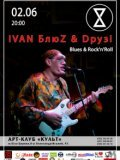 02.06 | IVAN БлюZ & Dрузі (Blues & Rock'n'Roll) в арт-клубе Культ!