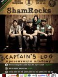 02.12 | ShamRocks (celtic punk, stout rock) в арт-клубе Культ!