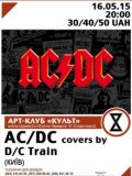 16.05 | AC/DC Covers by D/C Train
