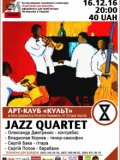16.12 | Jazz Quartet в арт-клубе Культ!