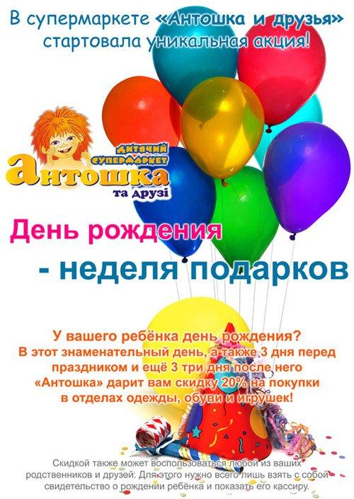 Открытка антошка с днем рождения